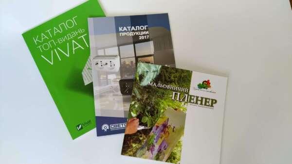 Буклети, книжки, каталоги