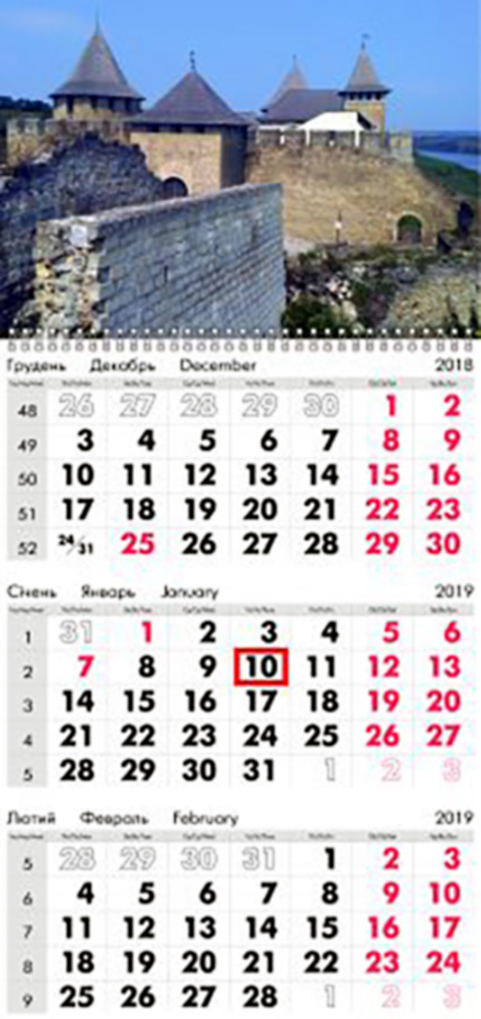 Квартальний календарь 1 пружина