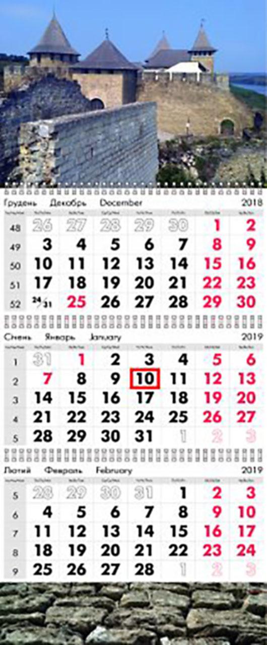 Квартальний календар 3 пружини 1 постер