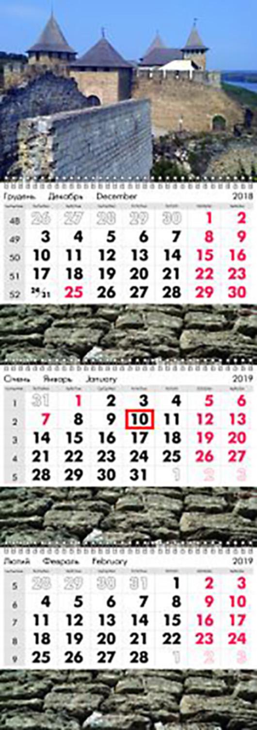 Квартальний календар 3 пружини 3 постера